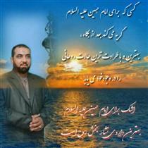 تربت حضرت اباعبدالله الحسین علیه السلام